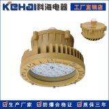BED150/40W隔爆型LED防爆灯