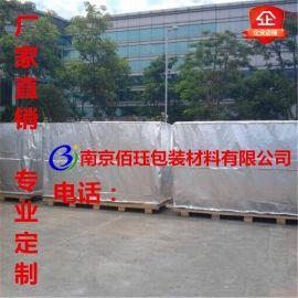 无锡定做出口设备专用大型立体抽真空防潮铝箔袋厂家