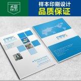 徐汇公司样本印刷 嘉定产品画册印刷 专业设计制作 丞思印刷设计