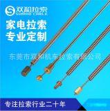 电器拉索/拉线 电风扇拉索/拉线/零件 白色家电拉线/配件 RoHs REACH TS16949