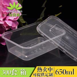 快餐盒 650ml一次性打包饭盒 PP料外卖盒 深圳一次性餐盒 欢迎定制