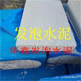 厂家生产保温隔热外墙水泥发泡保温板