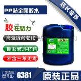 PP粘金属胶水|PP粘金属胶水厂家|聚力厂家批发