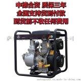 薩登DS100DP4寸小型柴油水泵