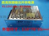交流轉直流60W雙路開關電源AC-DC12V3.5A5V3A小體積雙路電源60A款