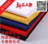 涤棉衬衣面料 抗起球漂白口袋布 耐氯漂床单布