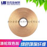 金霞化纤 FDY涤纶化纤600D涤纶纤维色丝