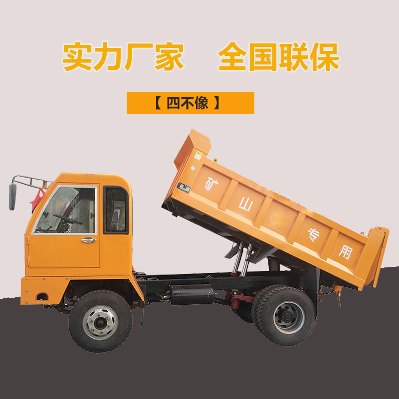 液压双顶工程车 济宁四不像拖拉机 四不像矿用运输车