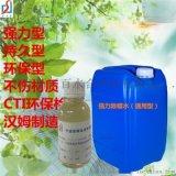 工业除蜡水的配制方法