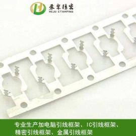 模具冲压加工引线框 铁镍铬合金引线框架来图定制