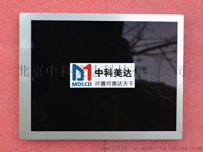 6.5寸AUO友达G065VN01 V2工控液晶屏