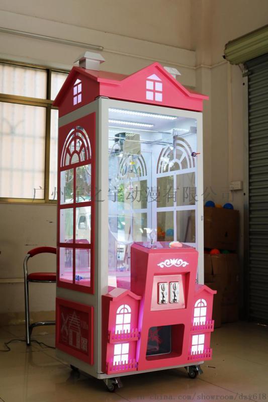 浪漫可爱小屋娃娃机    抓娃娃机厂家