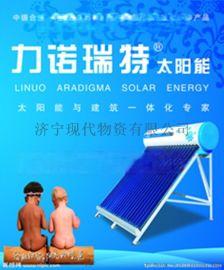 济宁皇明太阳能力诺瑞特太阳能维修清碱服务