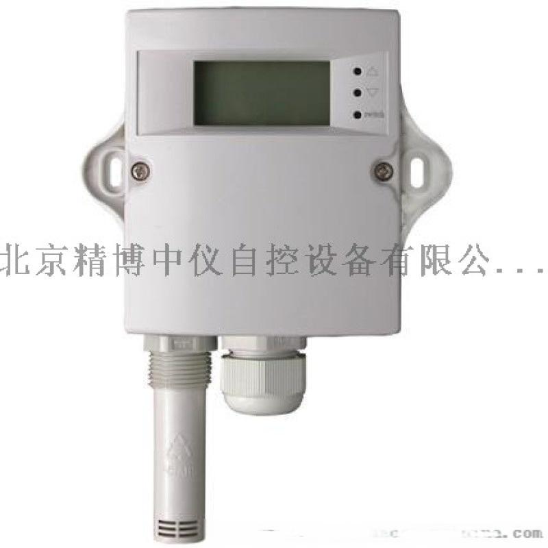 温湿度变送器