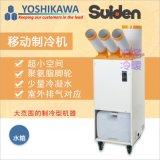 四川瑞电SS-56EC-8A办事处 3匹工业空调