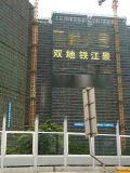 長春樓盤網格字製作廠