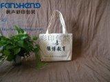 贈送禮品帆布環保袋  布藝包裝帆布手提袋加工定制