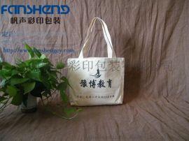 赠送礼品帆布环保袋  布艺包装帆布手提袋加工定制