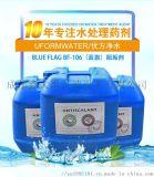 蓝旗BF106高效阻垢剂