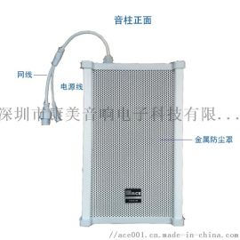 IP网络音柱 户外防水网络音柱生产厂家