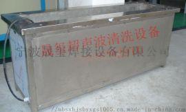 宁波晟玺焊接设备超声波清洗设备