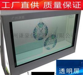 供应42寸49寸55寸液晶透明展示柜透明屏橱柜