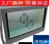 供應42寸49寸55寸液晶透明展示櫃透明屏櫥櫃