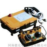 禹鼎吊車遙控器F24-60行車無線工業遙控器