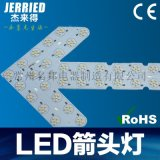 LED灑水車專用警示箭頭燈 LED箭頭燈 交通箭頭燈