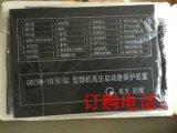 廠家直銷電光GWZBQ-10(6)GC型微機高壓啓動器保護裝置