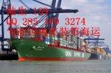 青岛到福州海运公司海运费用查询