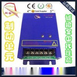 制动单元30-55KW单相/三相AC22 内置1A滤波器变频器  型能量回馈单元电流型