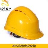 ABS高强度安全帽 工地帽防砸帽工程施工帽园林