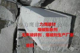 无声膨胀水泥,地铁遇岩施工