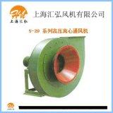 5-29高壓離心通風機 棉絨輸送通風機 沖天爐吹煉風機