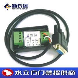 新長遠WG26/34轉232轉換器轉換模組 WG轉COM口/ttl串口轉換器