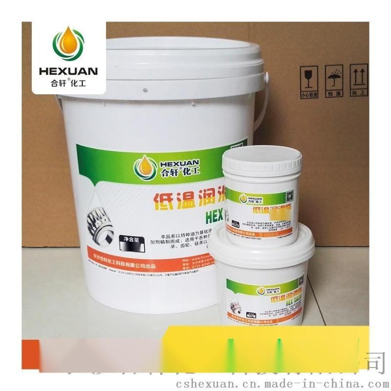 供應吉林低溫黃油 -40度至-70度,吉林低溫潤滑脂抗凍-防凝固-