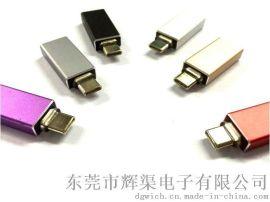 新品热销USB Type C to USB 3.0 AF 带LED灯转接头