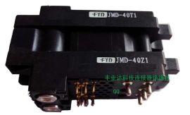 JMD UPS机柜电源连接器36S+2+4PJMD 40