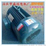 供應威遠電機Y132M-6極5.5KW三相異步電動機380V全銅機芯