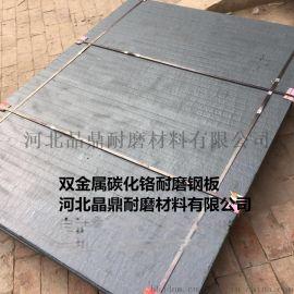 磨煤机衬板15+5复合耐磨合金钢板生产厂家
