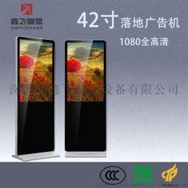 鑫飞立式广告机网络播放器液晶屏电视落地式一体机