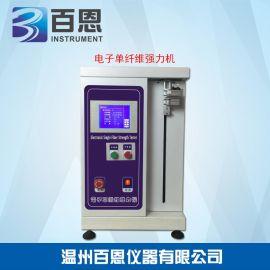温州百恩仪器 新款 电子单纤维强力机GB/T9997标准