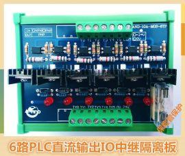 6路MOS管放大板PLC直流保护板