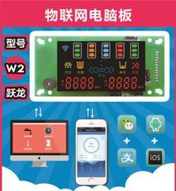 净水器电脑板YL-W2