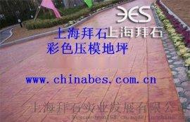 拜石供应舟山压膜地坪/艺术压模地坪材料