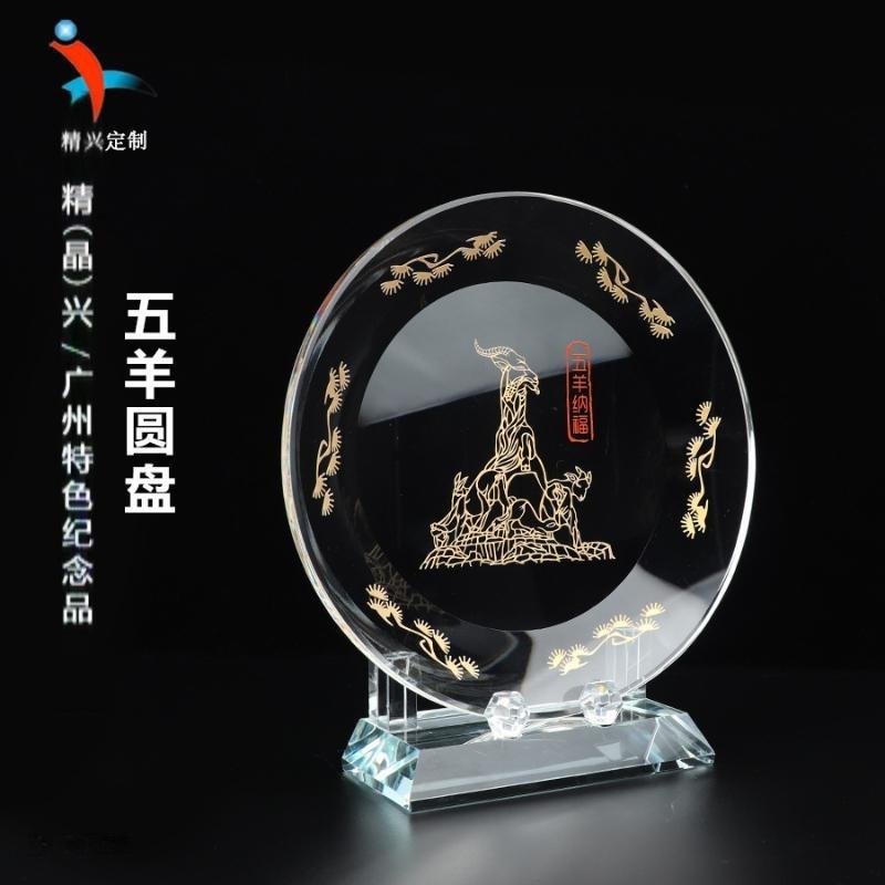 五羊圓盤 特色五羊水晶擺件 廣州旅行社紀念禮品定製