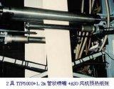 加热烘干用高效热风器TYP5000