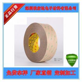 供应 3M 200MP透明PET双面胶 耐高温3M 9495MP双面胶 模切定制