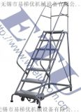 ETU易梯优,可拆装式通用型移动登高梯 登高梯 带扶手带护栏登高车